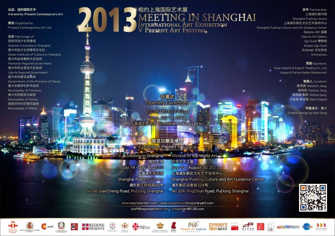Luglio 2013: Present Art Festival – Shangai